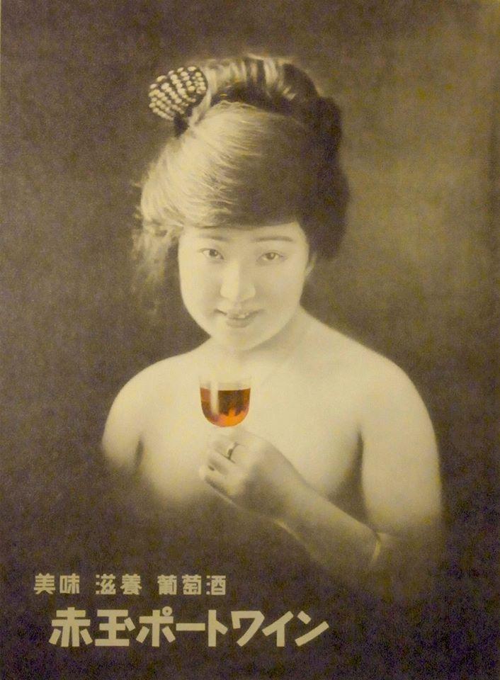 Poster quang cao Akadama Port Wine dau tien